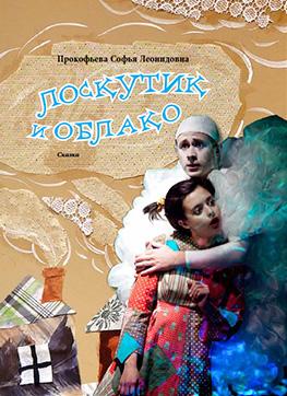 LoskOblako-cov-web